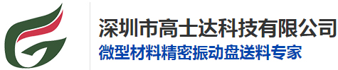 LED振动盘-电容电阻-非标定制-五金-微型-精密-CNC振动盘-深圳高士达